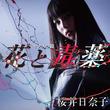 桜井日奈子が「ヤヌスの鏡」主題歌で歌手デビュー、マイファスShoが曲提供