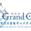 『劇場版 Fate/Grand Order -神聖円卓領域キャメロット-』ティザーPVを公開