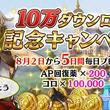 『アルカ・ラスト 終わる世界と歌姫の果実』10万ダウンロード記念キャンペーンが開催中、河野純子&小牟田修コメントも紹介