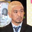 松本人志、吉本NSC合宿を批判 講師は「スーパーくそおもろないヤツ」