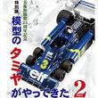 世界の「タミヤ」の魅力が詰まった展覧会「模型のタミヤがやってきた Part2」が2019年8月10日より開催!伝説のF1マシン「タイレルP34」も東北初展示!!
