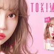 プリントシール機『トキメキルール2』9月5日発売
