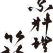 【1日2組限定】幕末の志士 武市半平太の寓居跡の歴史的空間で京料理に舌鼓。京都・木屋町 京料理 箔が肉割烹として再始動!!