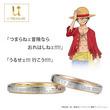 【ONE PIECE】ルフィ、ゾロ、ナミ、サンジ、チョッパー、エース、ヒルルク、レイリーの心に残るセリフを刻み込んだ結婚指輪 8月5日(月)発売