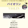 新たなシリーズが登場!「楽器」を理解すると演奏も変わる!! エレクトーンSTAGEA ELS-02シリーズ/ELC-02 サウンド探求シリーズ (5~3級) Vol.1 バイオリン 8月11日発売!