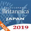 歴史と実績のある百科事典の最新版を電子辞典で!「ブリタニカ国際大百科事典 小項目版 プラス世界各国要覧 2019」(iOS版)をアプリ内課金でリリース