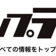 トップテン型コンテンツ数No,1アプリ『トップテンチャレット』android版リリース!!