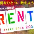 ブロードウェイミュージカル「レント」2020年3月、再来日公演決定!