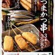 大阪と鹿児島の夢のコラボで、今までにない美味しさ!串かつ でんがな で実現!『さつまかつ串』新発売!
