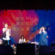 櫻井和寿、宮本浩次、Salyu、青葉市子ら出演「RAF2019」開幕イベントに5400人動員
