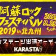 カラオケ動画コミュニティアプリ「KARASTA」阿蘇ロックフェスティバル2019 in 北九州のメインステージ出演権をかけたオーディションを本日8月5日(月)より開催!