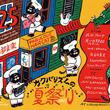 「カクバリズムの夏祭り」にシャムキャッツとbonobos追加、DJにはユアソンJxJxら
