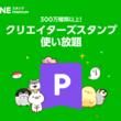 スタンプ定額制サービス「LINEスタンプ プレミアム」本日よりiOS版を提供スタート