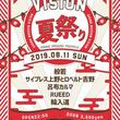 VISIONが誇るお祭りシリーズ!~夏の陣~に、般若、サイプレス上野とロベルト吉野らが登場!!!