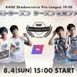 「RAGE Shadowverse Pro League 19-20」eスポーツプロリーグ、セミファイナル!