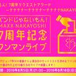 バンもん!7周年記念リクエストライブ「ナナナナーナナナナーナナナナNAKAYOSHI」