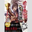 原哲夫が25年ぶりに描く前田慶次「開幕スペクタクル」を特別大公開!