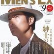 エクゼクティブな男たちに提言する「紳士の休日」とは?『MEN'S EX9月号』