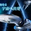映画とパソコンの共演!宇宙船の外形を模したデスクトップパソコン:スター・トレック PC「エンタープライズ号」」Makuakeにて8/5より先行予約開始!