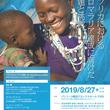 TICAD VII公式サイドイベント「ハイレベル・ダイアローグ:アフリカにおけるゼロマラリア達成に向けた課題と挑戦」