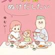 めちゃコミック(めちゃコミ)が2019年7月の「月間人気漫画ランキング」を発表