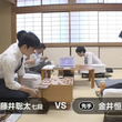 最年少名人には昇級必須 藤井聡太七段、3連勝へ金井恒太六段戦/将棋・順位戦C級1組