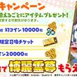 「東方Project」公認二次創作ゲームアプリ「東方キャノンボール」、キャラクター別・週替わりCMを放送!