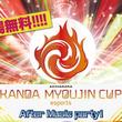 世界的なesports大会「KANDA MYOUJIN CUP」のアフターミュージックパーティーが秋葉原にて8/11に開催!入場無料! #神田明神カップ #夏葉原 #エンタス
