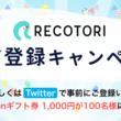 旅行系インフルエンサーによるクチコミ旅行アプリ「RECOTORI(レコトリ)」、「LINEの友だちになってAmazonギフト券を当てよう!事前登録キャンペーン」を開始
