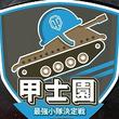 「World of Tanks」の国内向け大会「甲士園 〜全日本最強小隊決定戦〜」が開催決定。「各地域予選」は8月18日に実施