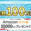 総額100万円分!「マイカー賃貸カルモ」サマーキャンペーン2019