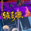 """スタジオジブリが誇る""""天才アニメーター""""近藤喜文が手掛けた 名作アニメを一挙公開! 「この男がジブリを支えた。近藤喜文展」9/16まで三重で開催"""
