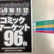 4日間開催・青海展示棟・リストバンド 初めてづくしの夏コミ(C96)変更点・注意点まとめ 熱中症対策も必須