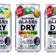 「のんある気分 DRY(ドライ)レモン&ライム」「同DRY(ドライ)オレンジ&ライム」リニューアル新発売・「同DRY(ドライ) ライムクリア ジンテイスト」新発売