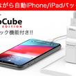 PhotoFastの販売代理店であるウィンテン株式会社ではこの度iOS専用メモリ「PhotoCube」を2019年7月31日(水)にMakuakeで募集開始しました。