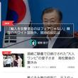 文春オンライン 7月の月間PVが1億6000万を突破!