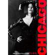 ロングラン記録更新中、『シカゴ』の魅力とは?