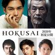 柳楽優弥&田中泯が葛飾北斎役に挑む!『HOKUSAI』公開決定