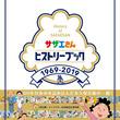 マスオさん役・増岡弘さん、ご卒業!『サザエさんヒストリーブック1969-2019』が2019年8月9日発売