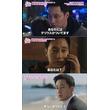 ソ・ジソブの胸キュン告白にメロメロ!?「私の恋したテリウス~A Love Mission~」スペシャルPV公開!