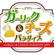期間限定!新宿歌舞伎町にニンニク料理とチーズ料理の楽園誕生!