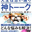 発売から16日で3刷、3万3,000部突破! 新刊『神トーーク「伝え方しだい」で人生は思い通り』