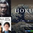 北斎に柳楽優弥、歌麿に玉木宏!葛飾北斎の生涯を描く映画「HOKUSAI」が2020年初夏に公開