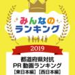 都道府県対抗PR動画ランキング 東日本編は「北海道」、西日本編は「京都府」がそれぞれ第1位