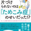 """新しい精神疾患""""ためこみ症""""って何?『片づけられないのは「ためこみ症」のせいだった!?』(著・五十嵐透子)7月22日に発売!"""