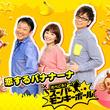 PS4(R)/Nintendo Switch(TM)『たべごろ!スーパーモンキーボール』今日は何の日? バナナの日!バナナフリッターズの新曲「恋するバナナーナ」がテーマソングに決定!