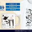 『グリムノーツ The Animation』のラインアート Tシャツ、ラインアート マグカップなどアイテム3種の受注を開始!!アニメ・漫画のオリジナルグッズを販売する「AMNIBUS」にて