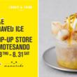 「氷舎 mamatoko」×ロンドン発デリカフェ『FRANZÈ & EVANS LONDON』この夏限りの「かき氷専門店」を8月8日(木)より表参道に期間限定オープン