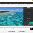 PIXTAで4K動画素材、MP4ファイル形式素材の販売開始