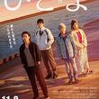 佐藤健、田中裕子らの芝居合戦 白石和彌監督最新作『ひとよ』特報映像解禁